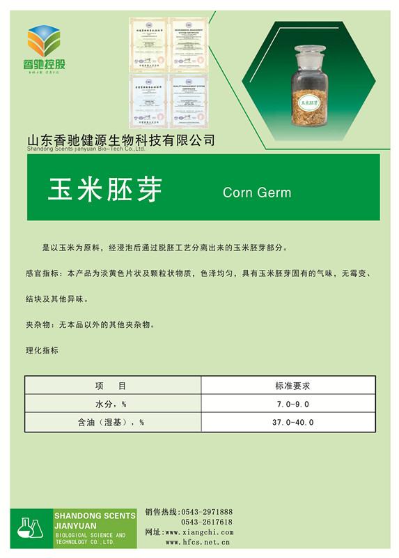 玉米胚芽1.jpg