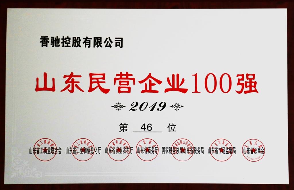 山东民营企业100强 - 副本.JPG