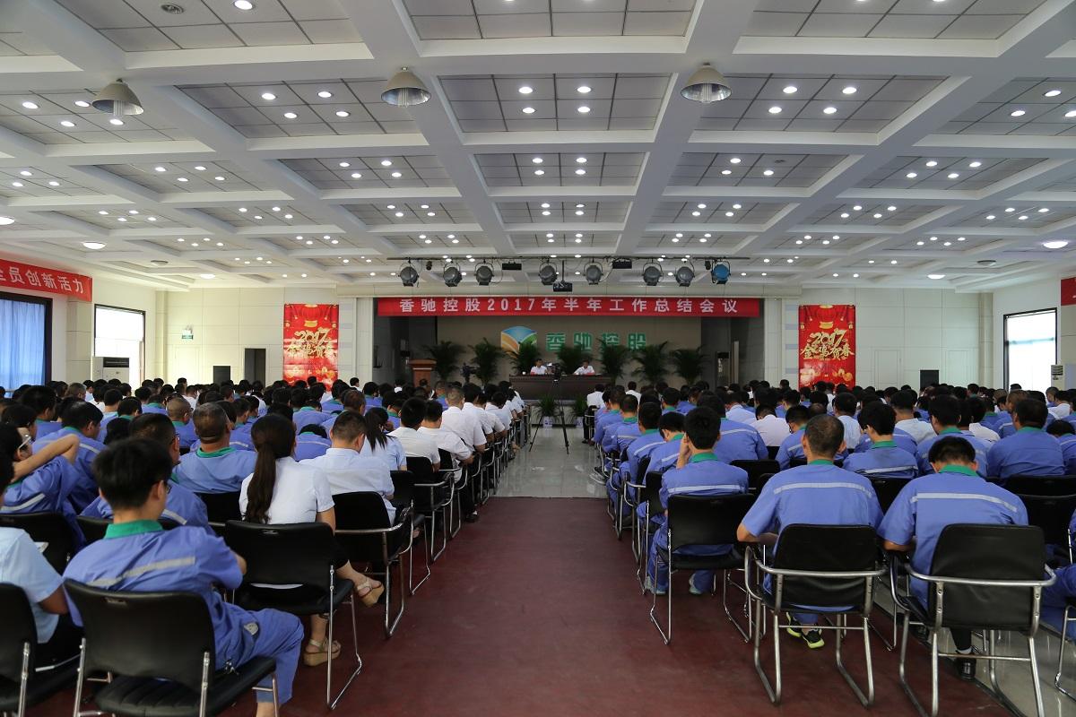 香驰控股召开2017年半年工作总结会议