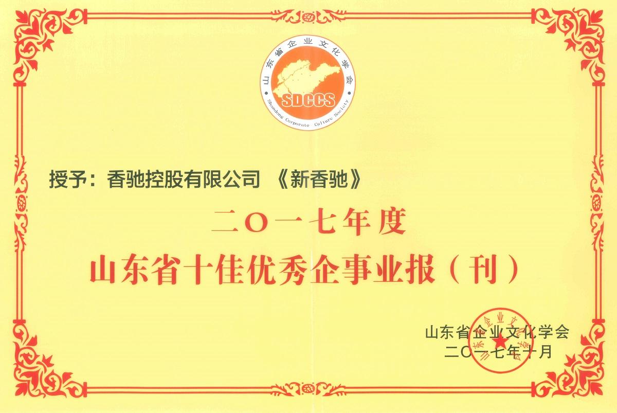 """《新香驰》喜获全省""""十佳优秀企事业报刊"""""""