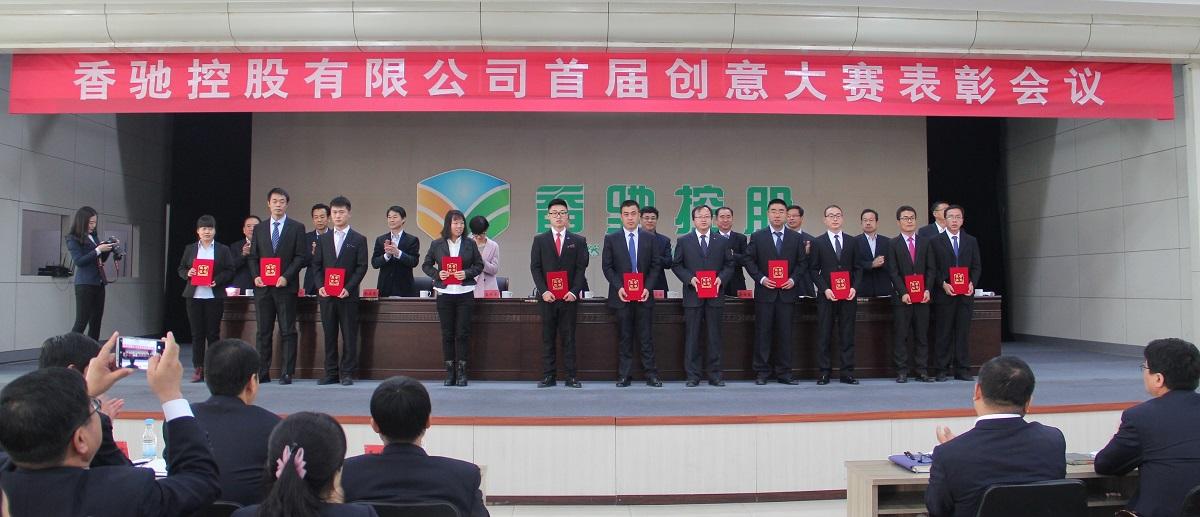 控股公司召开首届创意大赛表彰会议