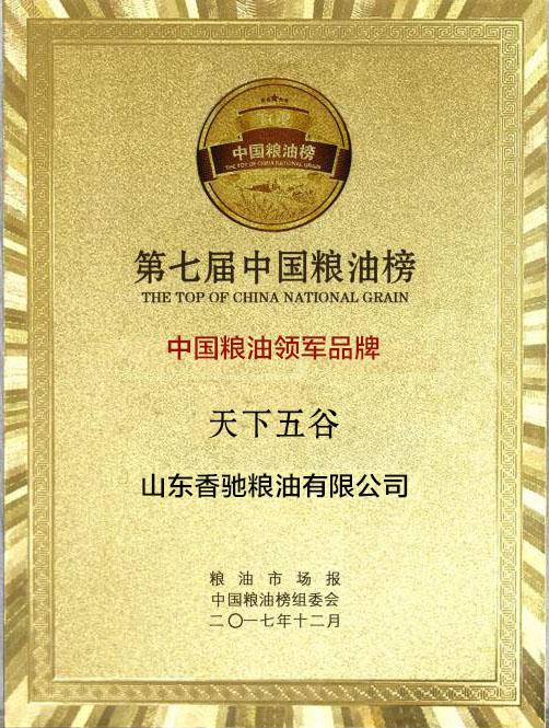 """我公司斩获""""在中国粮油榜""""两项殊荣"""