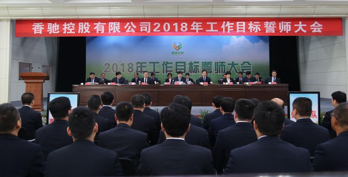 香驰控股召开2018年工作目标誓师大会