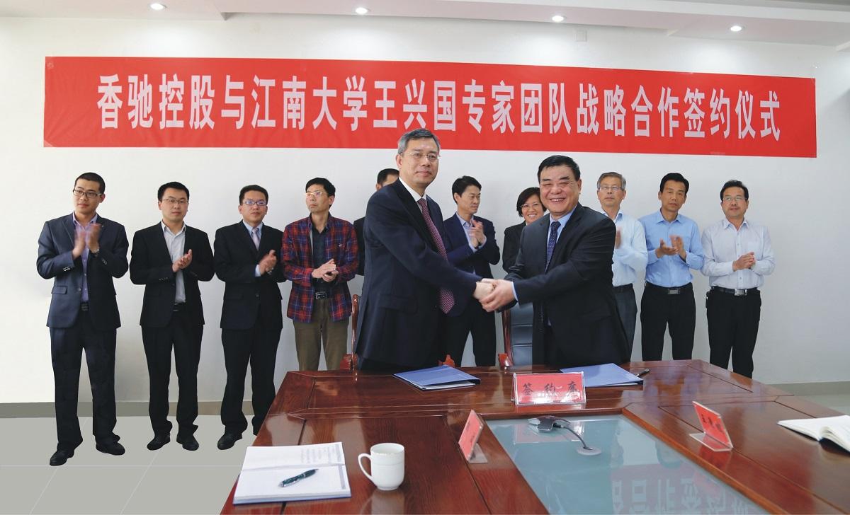 香驰控股与江南大学王兴国专家团队成功签约