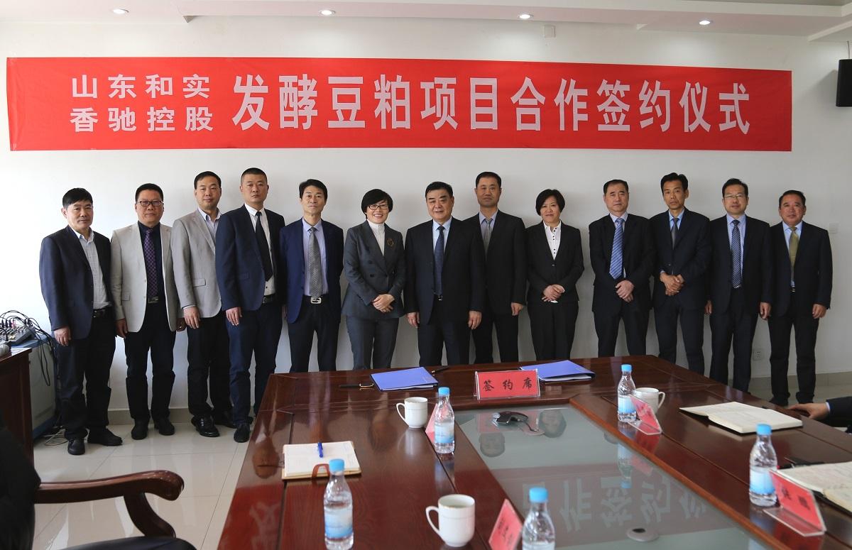 香驰控股与山东和实集团签约发酵饲料项目