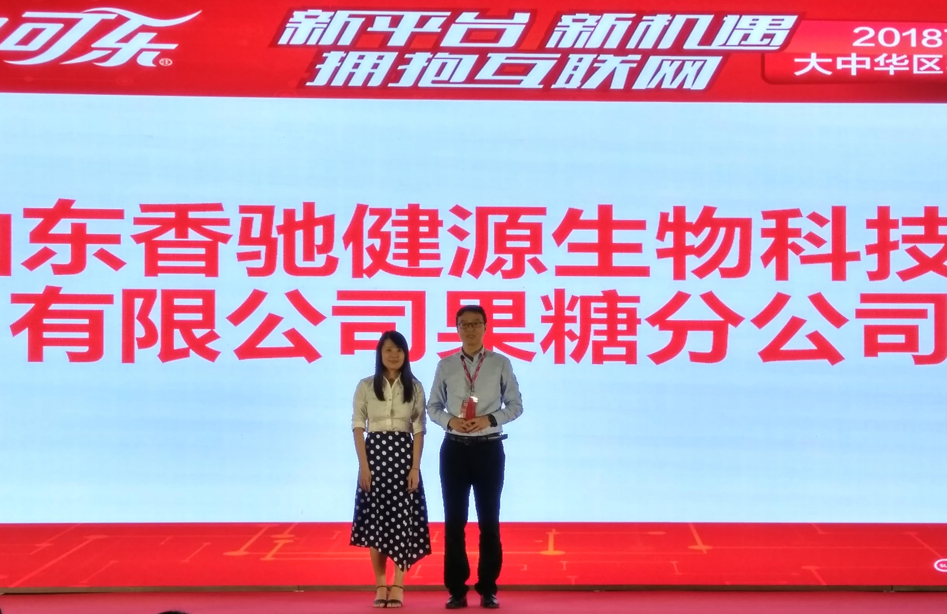 """香驰健源荣获可口可乐供应商SGP社会责任""""持续进步奖"""""""