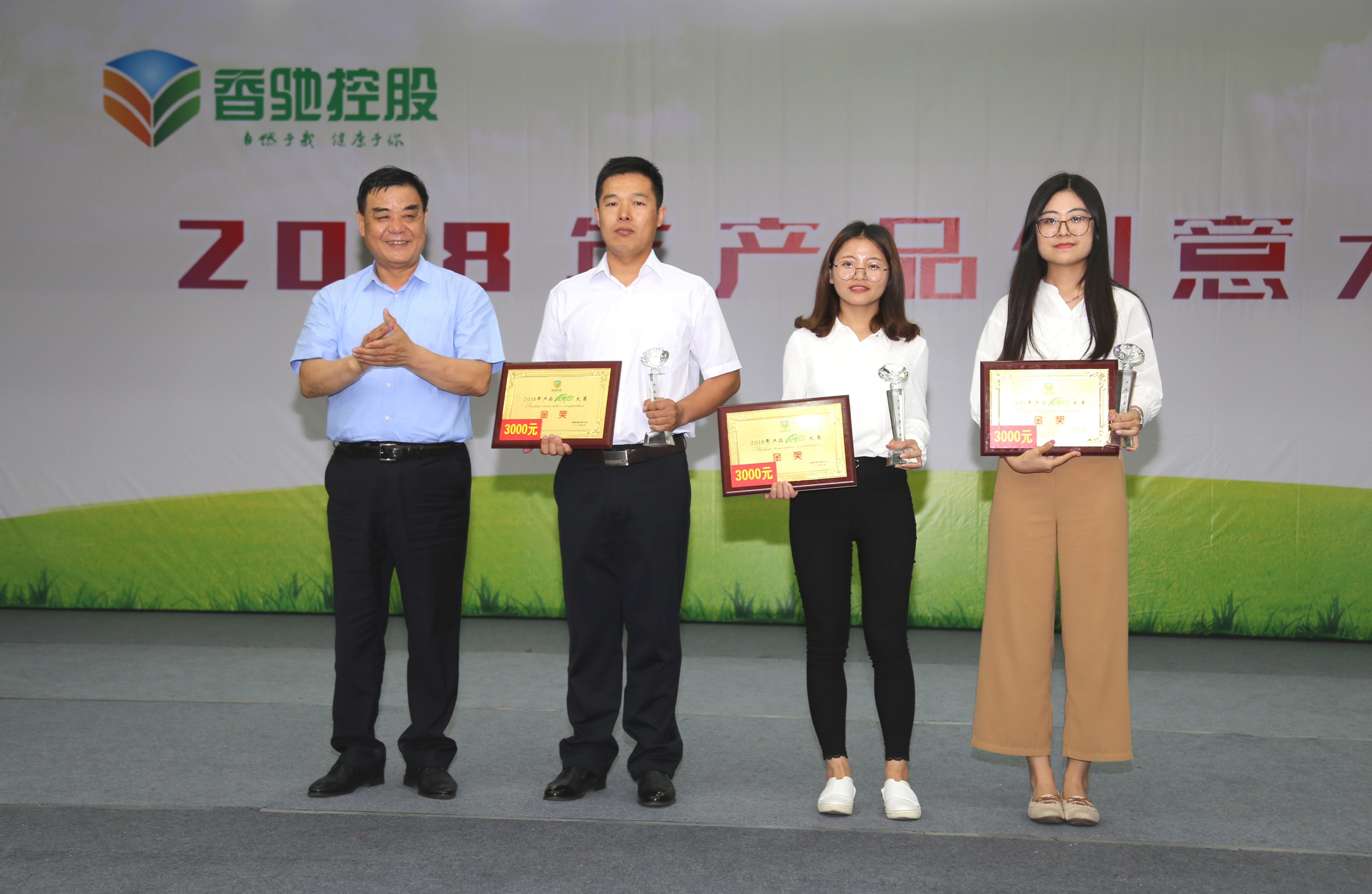 控股公司举办2018年产品创意大赛