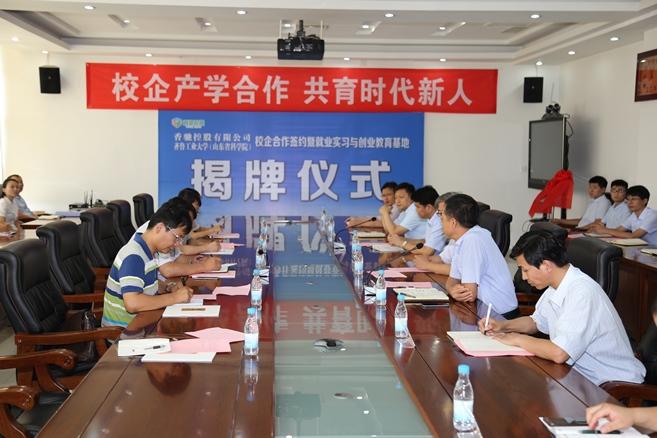 香驰控股与齐鲁工业大学签订校企合作协议