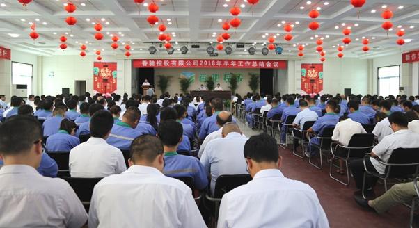 香驰控股召开2018年半年工作总结会议
