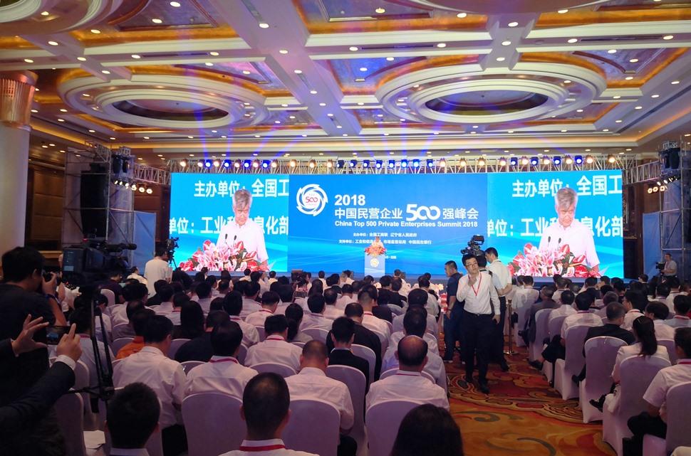 香驰控股位列2018在中国民营企业500强榜第264位