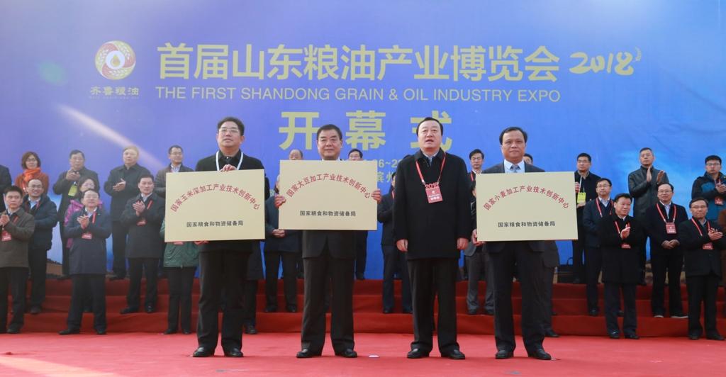 国家大豆加工产业技术创新中心正式授牌