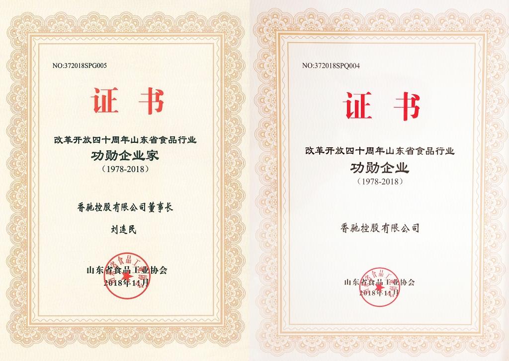 """香驰荣获""""山东省食品行业改革开放四十周年功勋企业"""""""