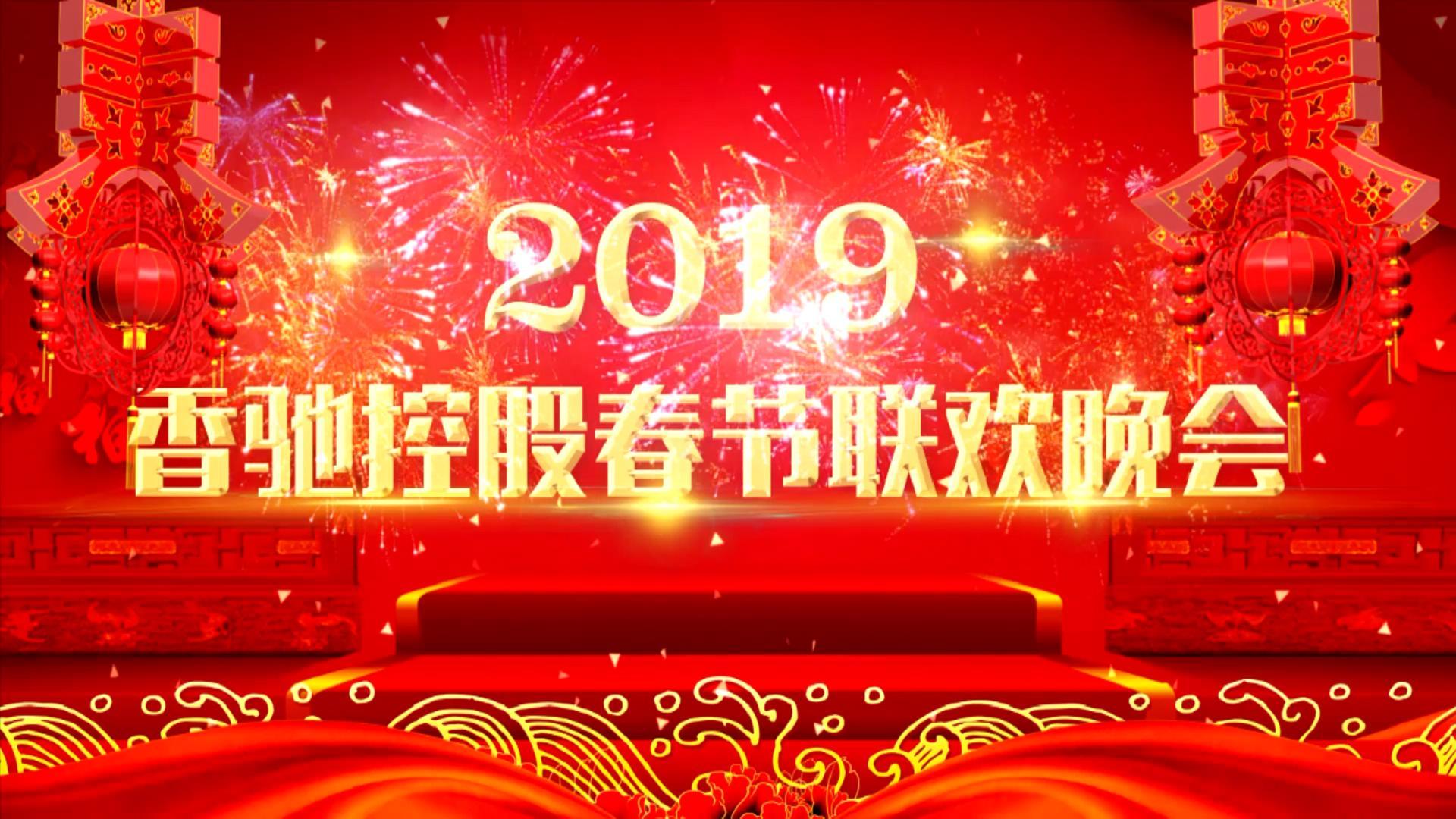 香驰控股2019年春节联欢晚会隆重举行