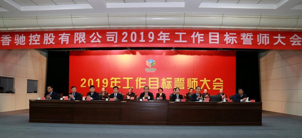 香驰控股举行2019年工作目标誓师大会