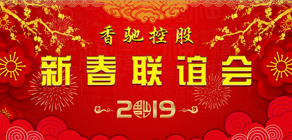 香驰控股2019年新春联谊会成功举行