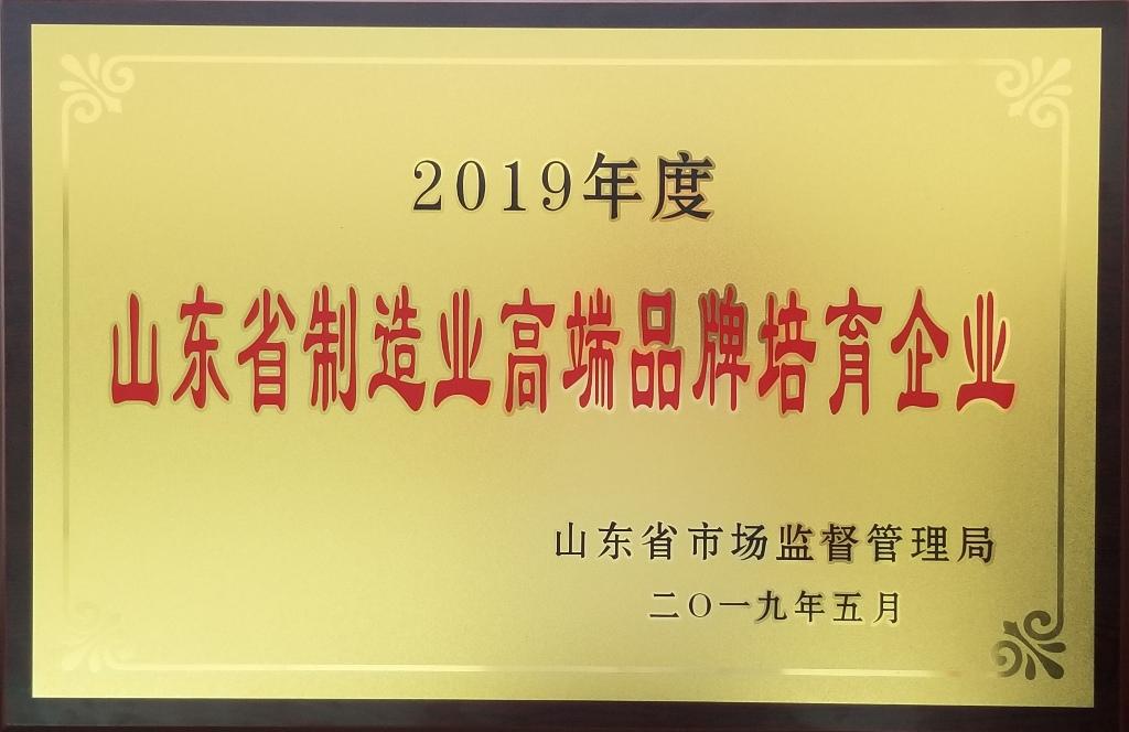 香驰获山东省制造业高端品牌培育企业等三项荣誉