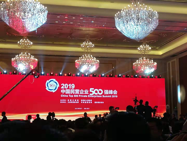 2019在中国民营企业500强榜单发布,香驰控股位列第299位