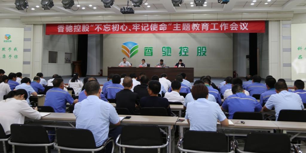 """香驰控股召开""""不忘初心、牢记使命""""主题教育工作会议"""