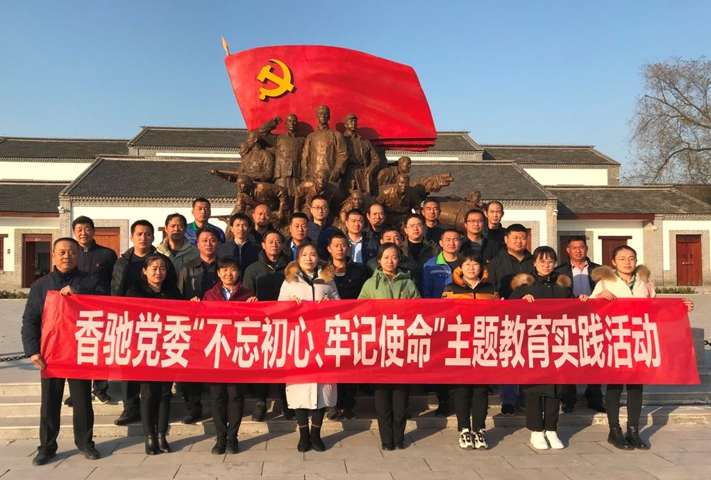 香驰控股党委到高家渡革命历史纪念馆开展主题教育