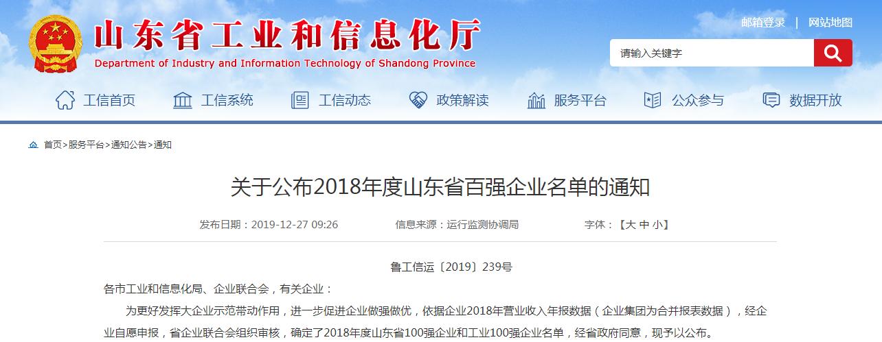 香驰控股荣登省百强企业榜单