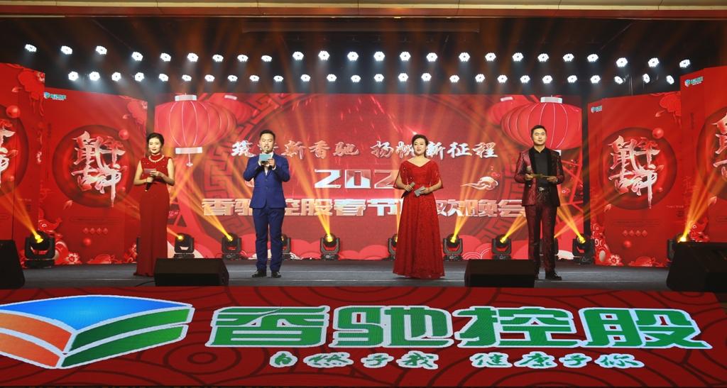 香驰控股举办2020年春节联欢晚会