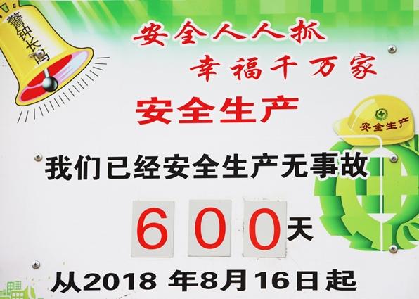 博兴粮油公司实现安全生产600天